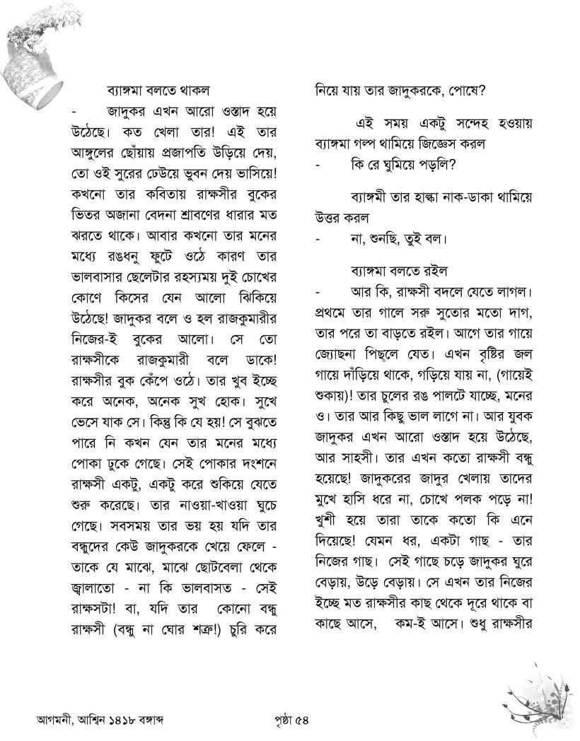 BAGN-Agamani-2011-final-version-09-22-2011-font embedded.pub