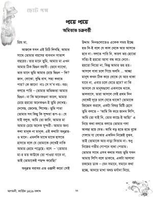 Paye_Paye_Amitabha_Chakrabarti-page1