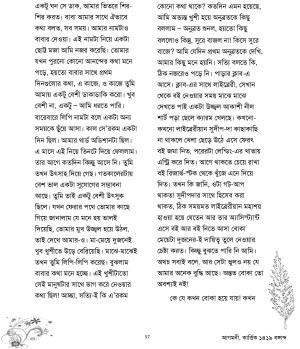 Paye_Paye_Amitabha_Chakrabarti-page2