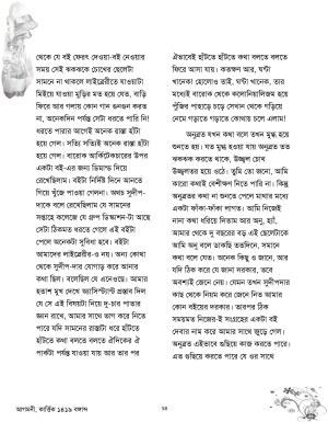 Paye_Paye_Amitabha_Chakrabarti-page3