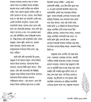 Paye_Paye_Amitabha_Chakrabarti-page4