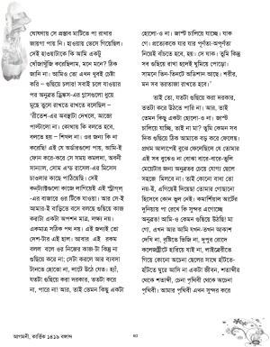 Paye_Paye_Amitabha_Chakrabarti-page5