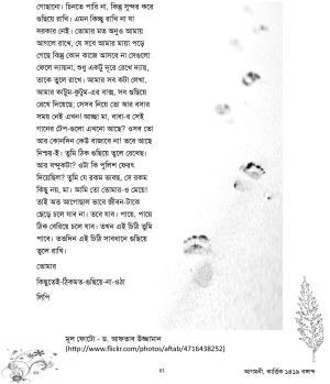Paye_Paye_Amitabha_Chakrabarti-page6